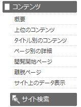 google_analytics_site_search_04.JPG