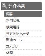 google_analytics_site_search_07.JPG