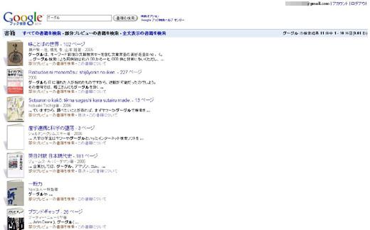 google_book_search_01.jpg