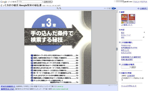 google_book_search_02.jpg