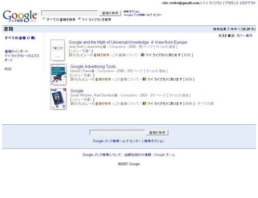 google_book_searth_new_05.jpg