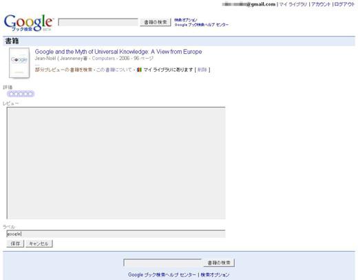 google_book_searth_new_06.jpg