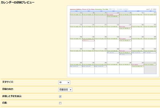 google_calendar_pdf_02.JPG