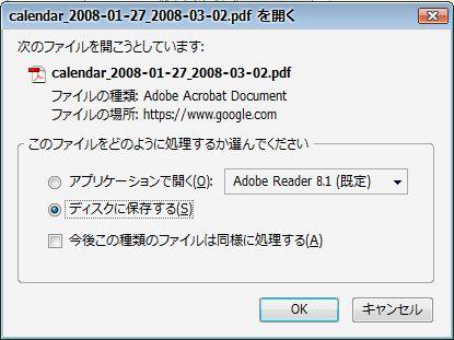 google_calendar_pdf_04.JPG