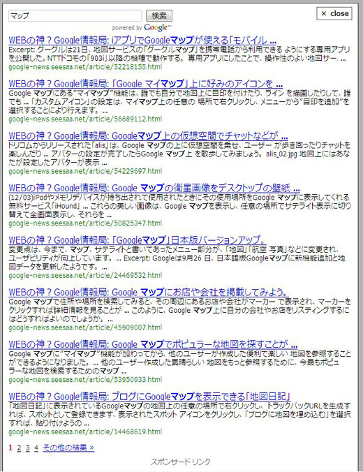 google_custom_search_overlay_02.JPG