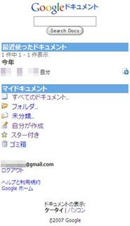google_document_mobile.JPG