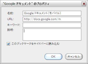 google_document_mobile_firefox_01.JPG