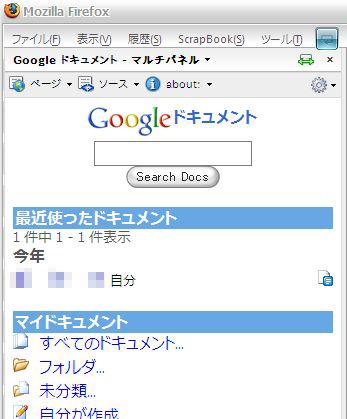 google_document_mobile_firefox_02.JPG
