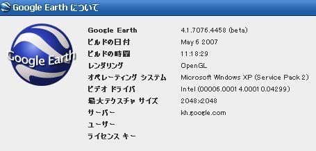 google_earth_4.1_00.jpg