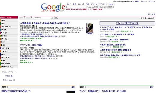 google_news_new_02.jpg