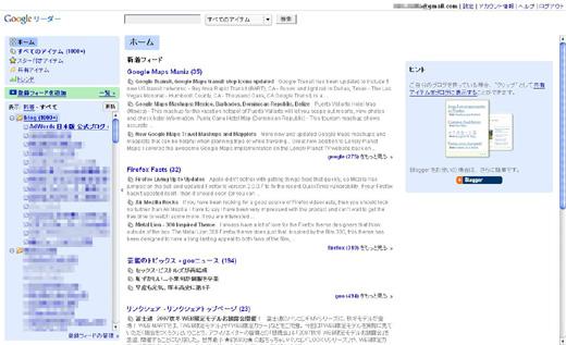 google_reader_japanese_01.jpg