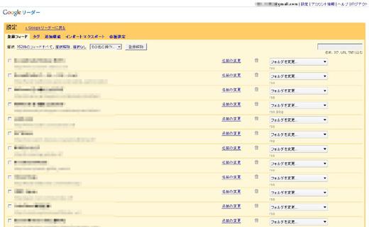 google_reader_japanese_02.jpg