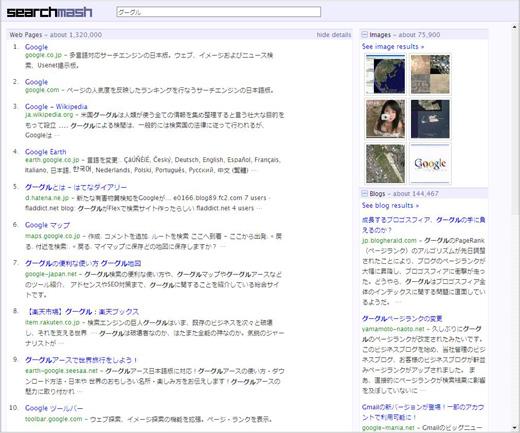 google_searchmash_01.JPG