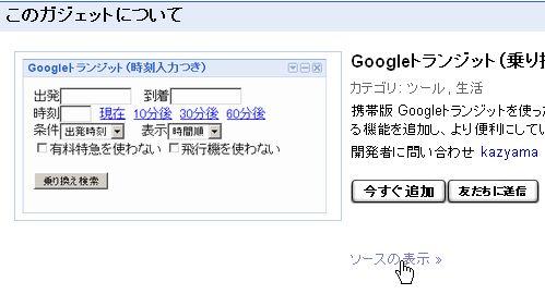 google_sidebar_01.jpg