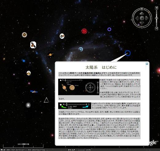 google_sky_update_01.JPG