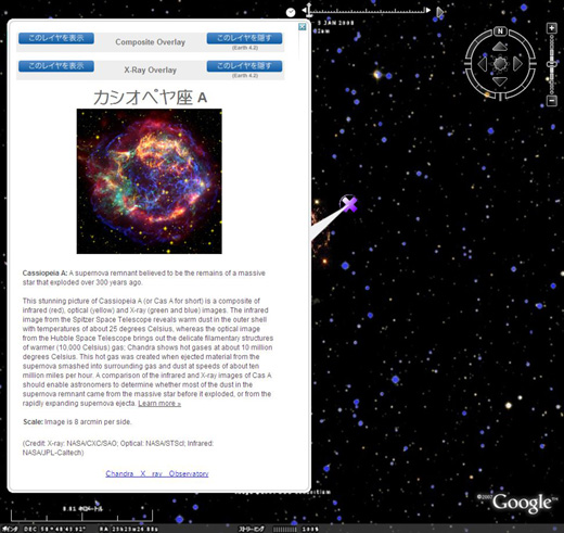 google_sky_update_04.JPG