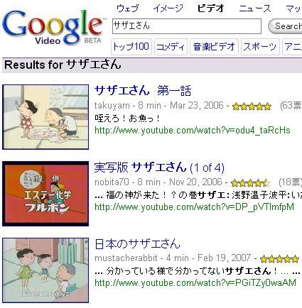 google_video_not_youtube_01.jpg