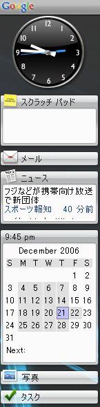 googledesktop01.jpg