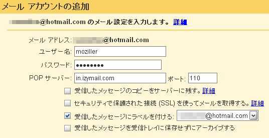 hotmail_gmail_003.jpg