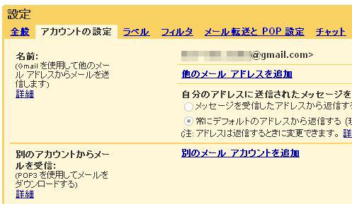 hotmail_gmail_01.jpg