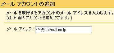 hotmail_gmail_02.jpg