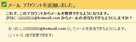 hotmail_gmail_04.jpg