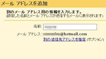 hotmail_gmail_05.jpg