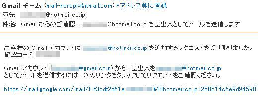 hotmail_gmail_08.jpg