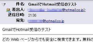 hotmail_gmail_09.jpg