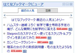 igoogle_gadget_01.JPG