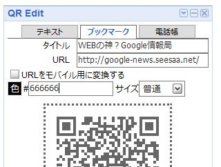 igoogle_gadget_03.JPG