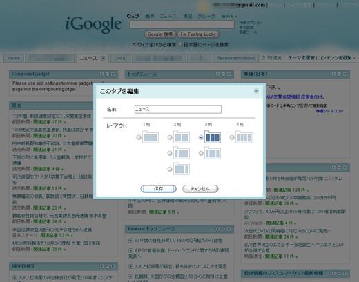 igoogle_layout_02.jpg