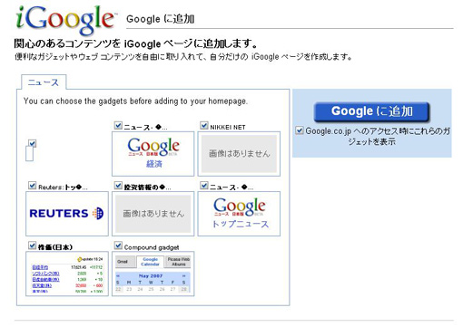 igoogle_share_04.jpg