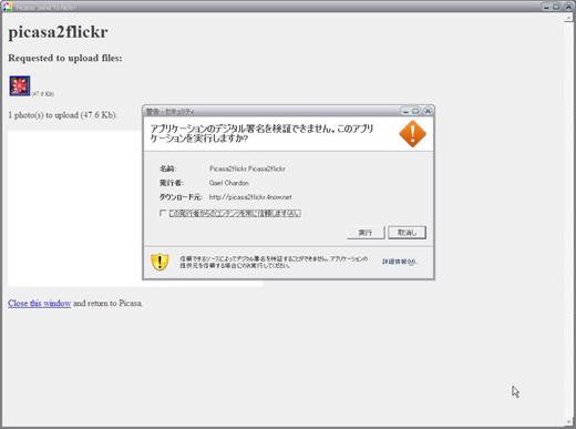 picasa2flickr_02.jpg