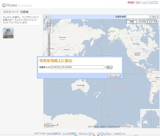 picasa_on_map_02.JPG