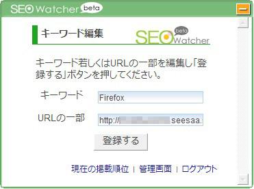 seowatcher_0002.jpg
