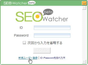 seowatcher_001.jpg
