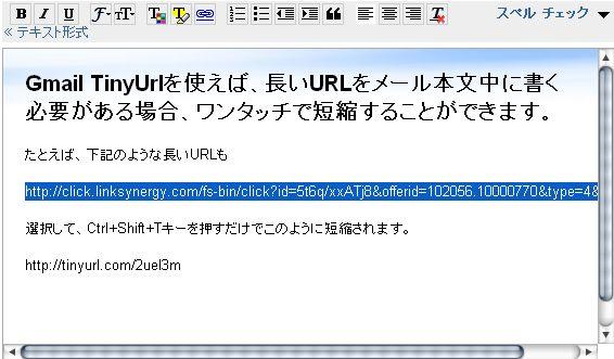 tinyurl_gmail.jpg