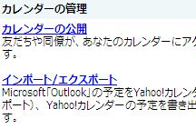 yahoo_cal_google_cal_01.JPG