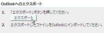 yahoo_cal_google_cal_02.JPG
