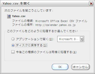 yahoo_cal_google_cal_03.JPG