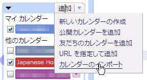 yahoo_cal_google_cal_04.JPG