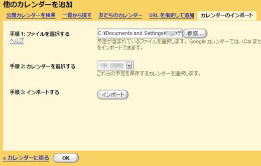 yahoo_cal_google_cal_05.JPG