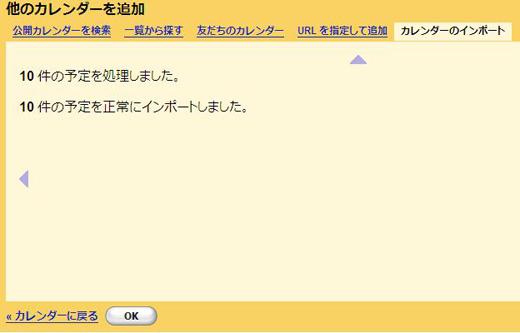 yahoo_cal_google_cal_06.JPG