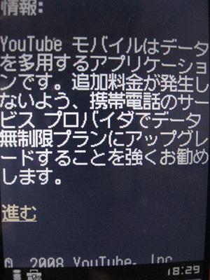 youtube_mobile_01.JPG