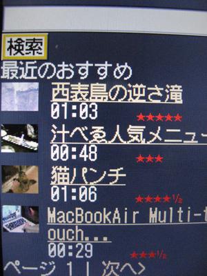 youtube_mobile_02.JPG