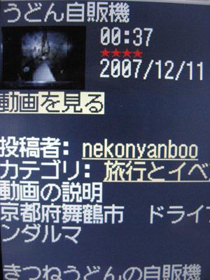 youtube_mobile_03.JPG