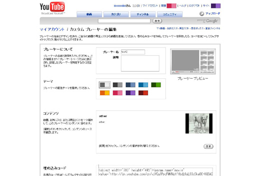 youtube_player_00.jpg
